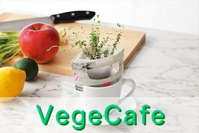 VegeCafe(ベジカフェ)
